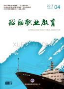 船舶职业教育