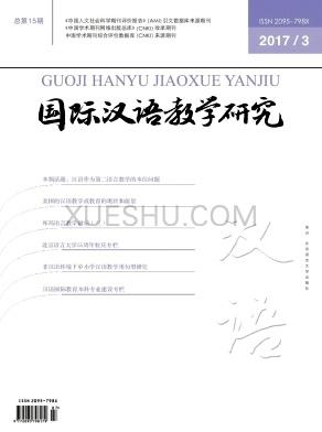 国际汉语教学研究论文