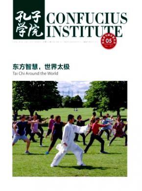孔子学院杂志