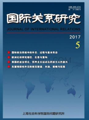 国际关系研究杂志