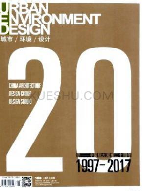 城市环境设计杂志
