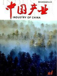 中国产业期刊