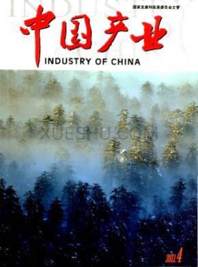 中国产业杂志社