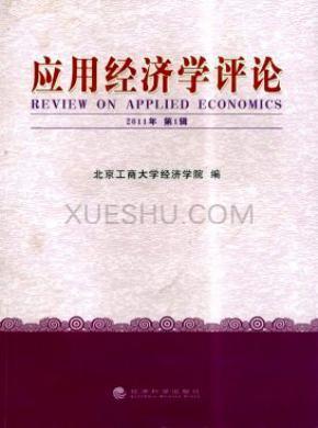 应用经济学评论杂志