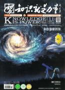 知识就是力量