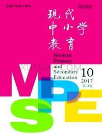 现代中小学教育期刊