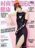 时尚健康杂志
