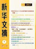 新华文摘杂志