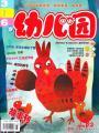 幼儿园杂志社