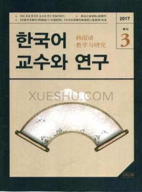 韩国语教学与研究杂志
