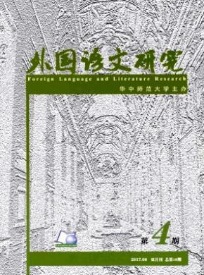 外国语文研究杂志