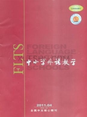 中小学外语教学杂志