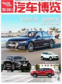 汽车博览杂志