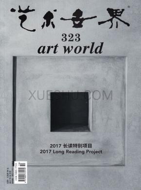 艺术世界杂志社