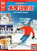 大家说英语杂志