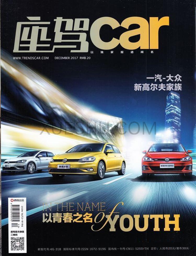 时尚座驾杂志