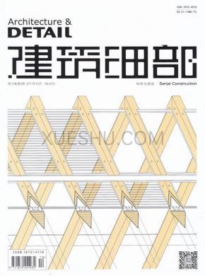 建筑细部杂志社