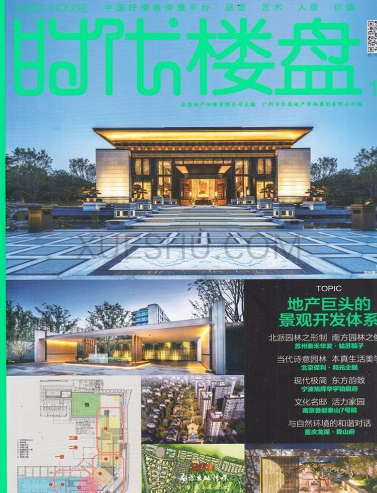 时代楼盘杂志