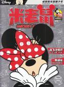 米老鼠杂志