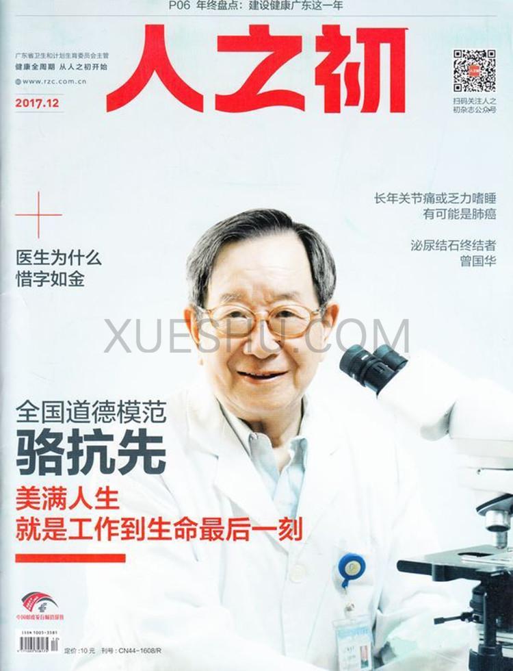 人之初杂志