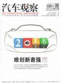 汽车观察杂志