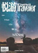 悦游Traveler