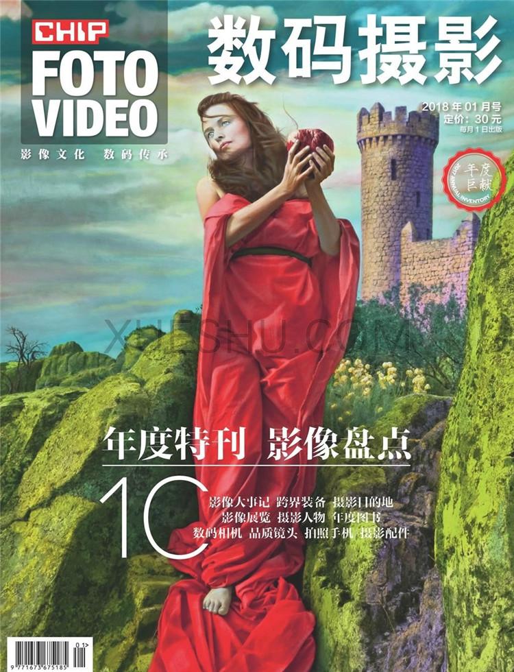 数码摄影杂志