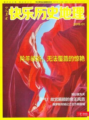 快乐历史地理杂志社