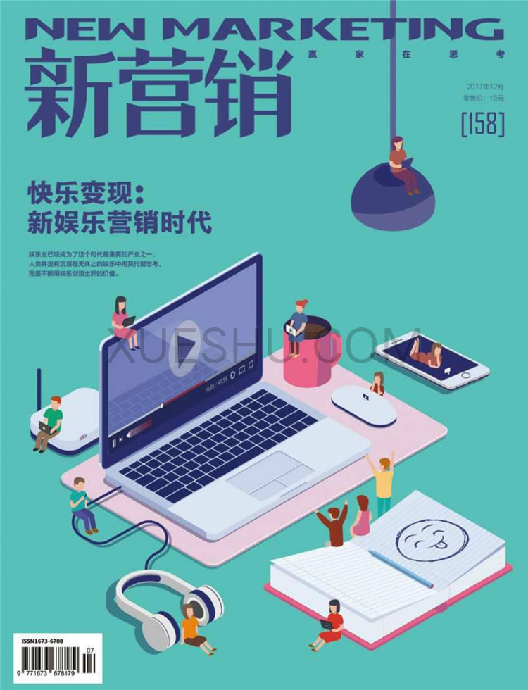 新营销杂志