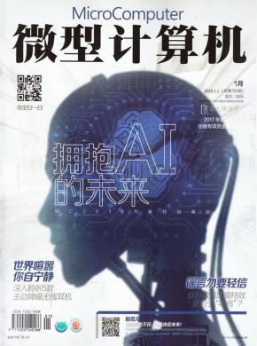 微型计算机杂志社