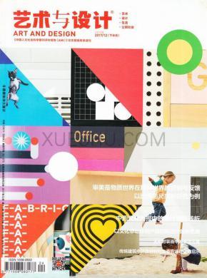 艺术与设计杂志社