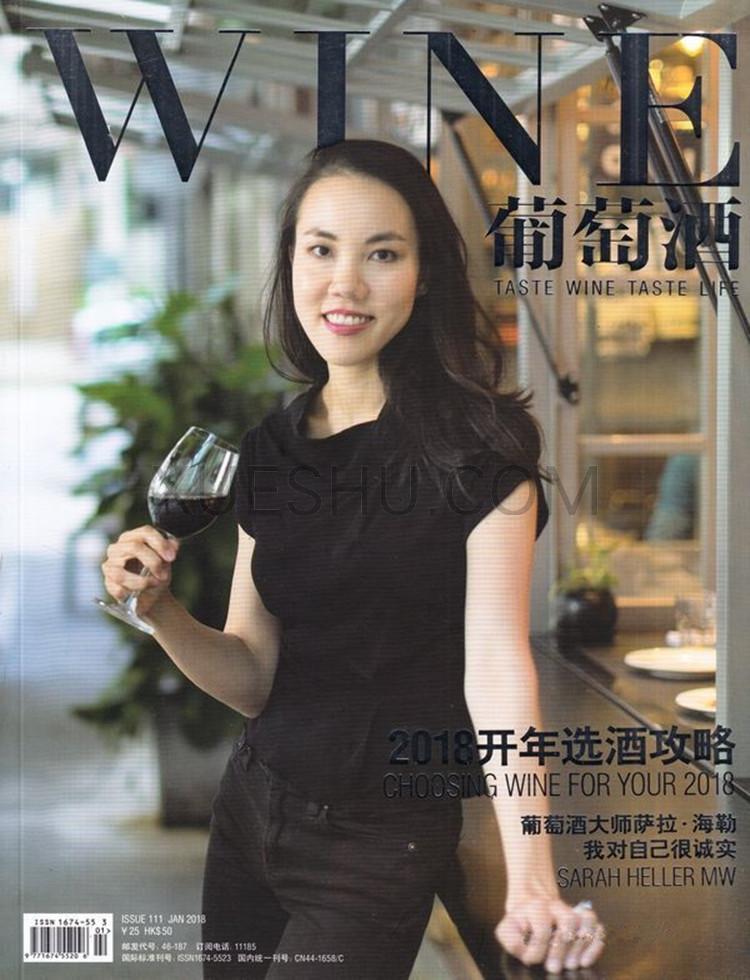 葡萄酒杂志