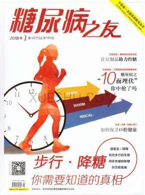糖尿病之友杂志社