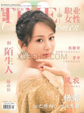 职业女性杂志社
