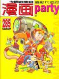 漫画PARTY