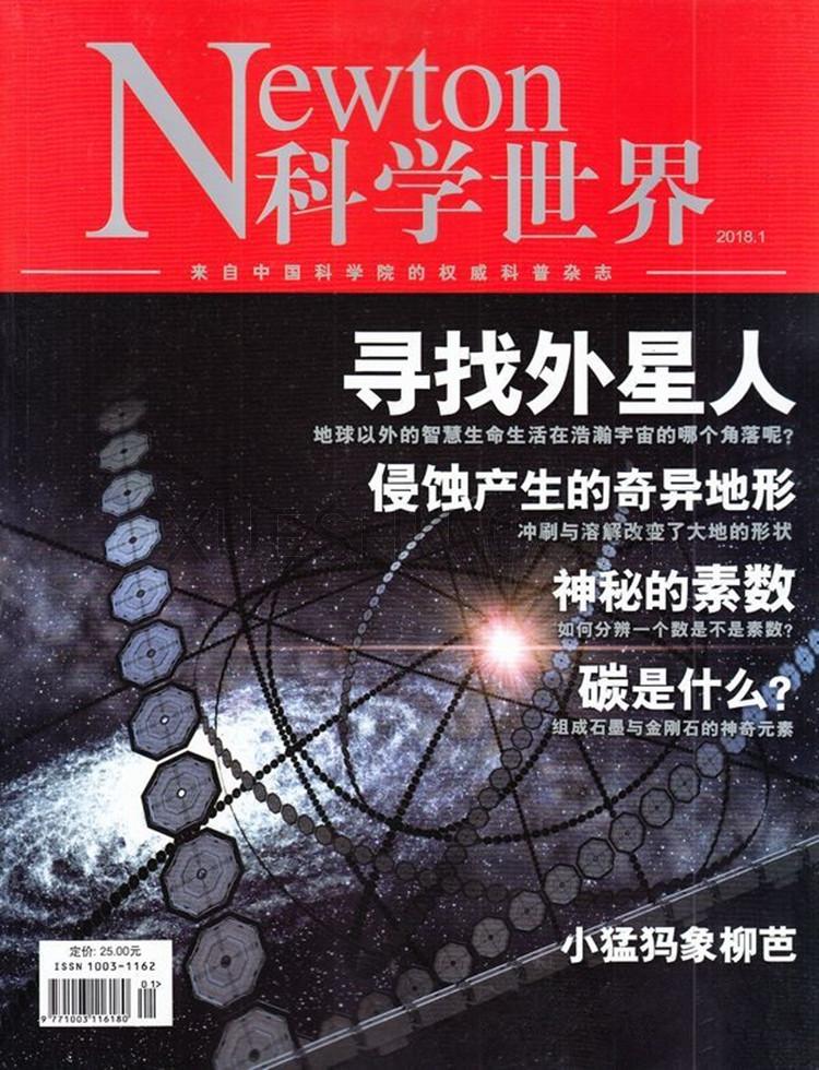 科学世界杂志