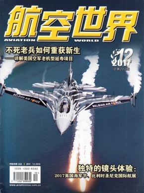 航空世界杂志社