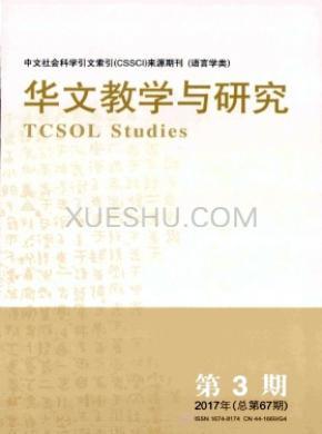 华文教学与研究杂志