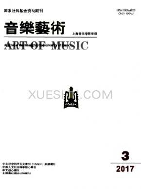 音乐艺术杂志