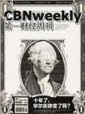 第一财经周刊