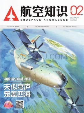 航空知识杂志社