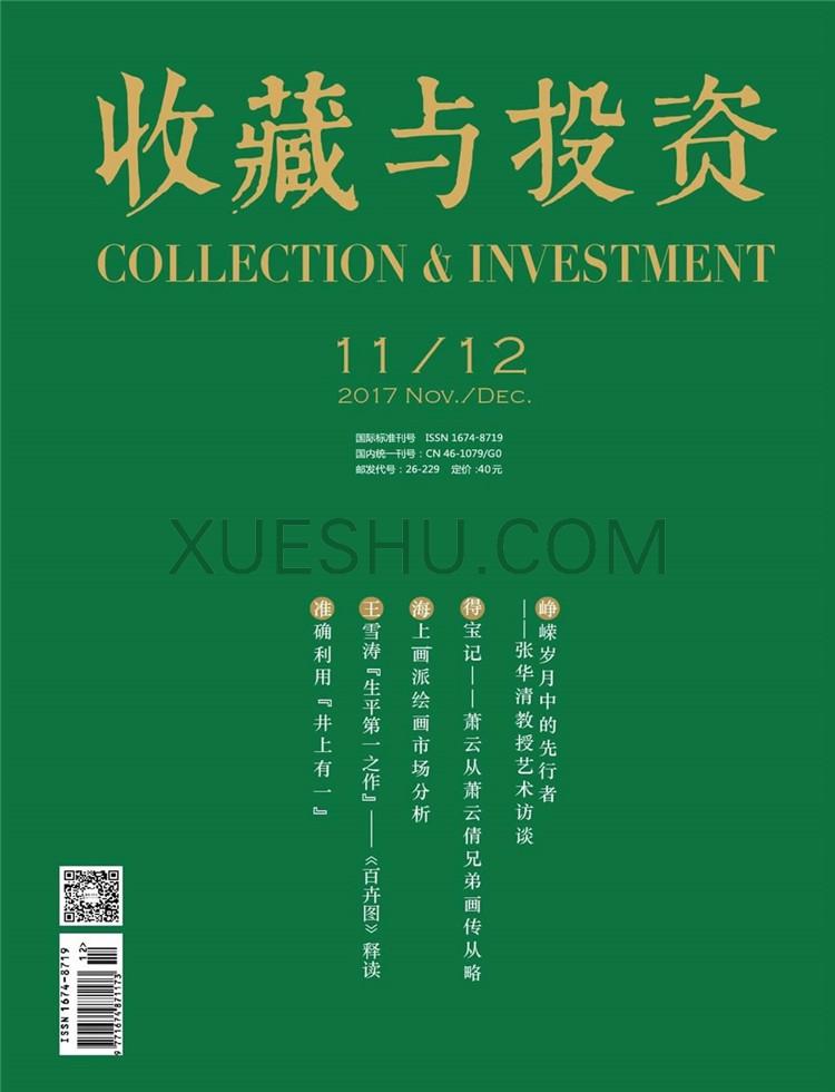 投资与收藏杂志