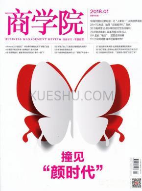 商学院杂志社