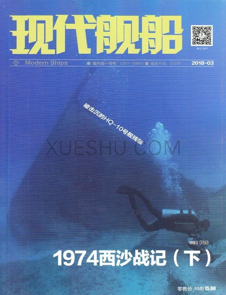 现代舰船杂志
