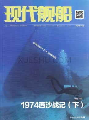 现代舰船杂志社