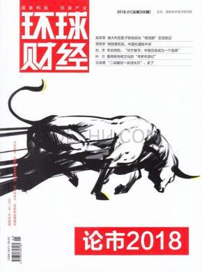 环球财经杂志社
