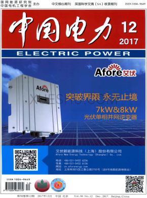 中国电力杂志社