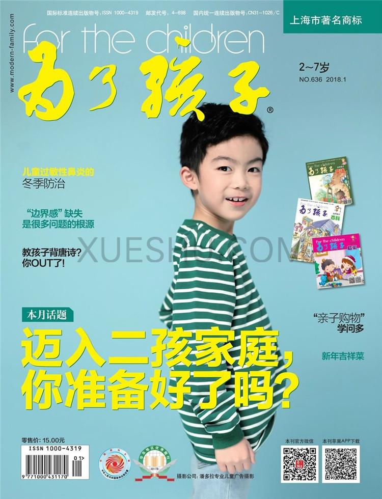 为了孩子杂志