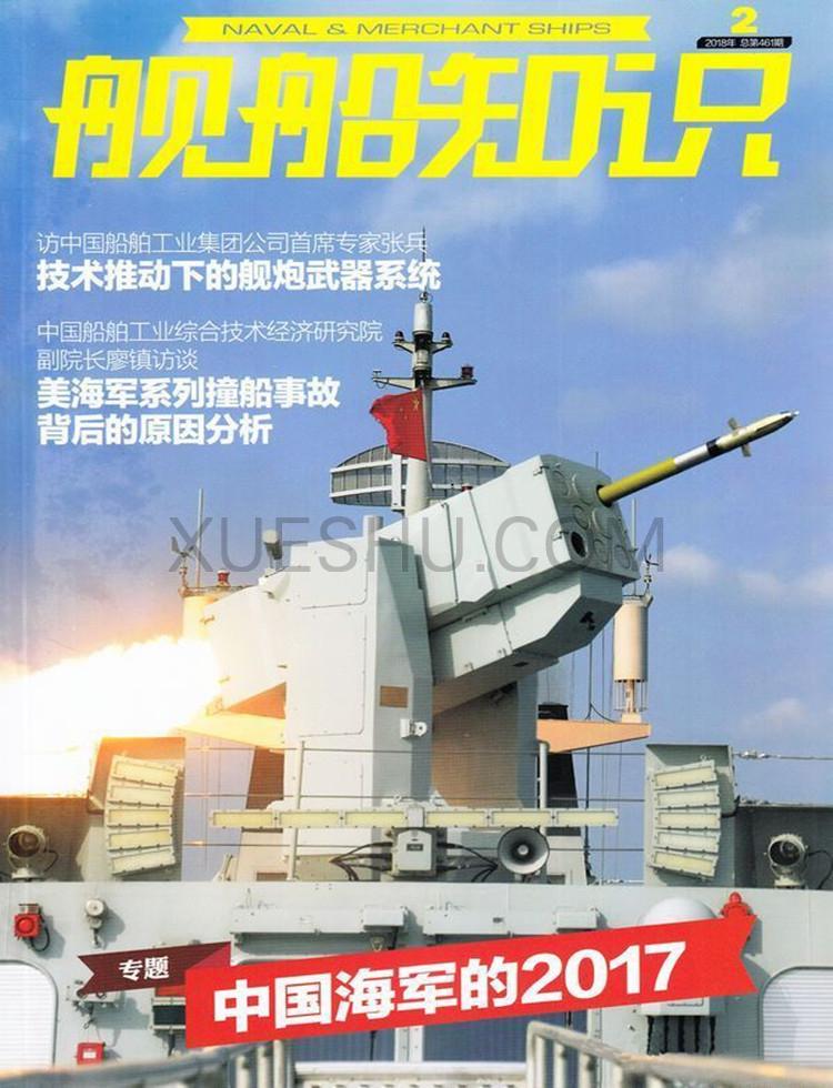 舰船知识杂志