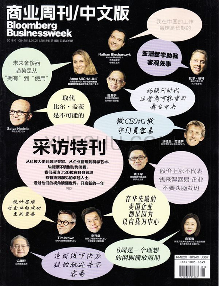 商业周刊杂志